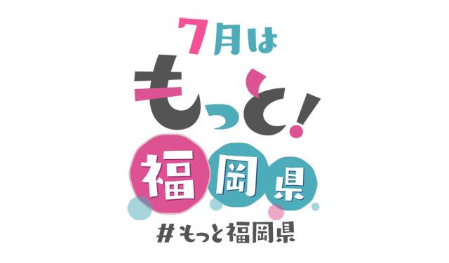 NHK福岡・北九州が「7月は もっと!福岡県」と題して福岡県関連番組を放送