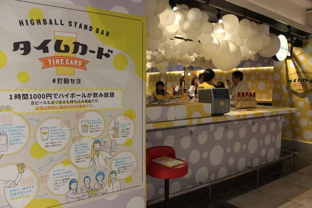 1時間1000円でハイボール飲み放題、しかも持ち込み自由!福岡パルコに出現した「タイムカード」が神店舗すぎる
