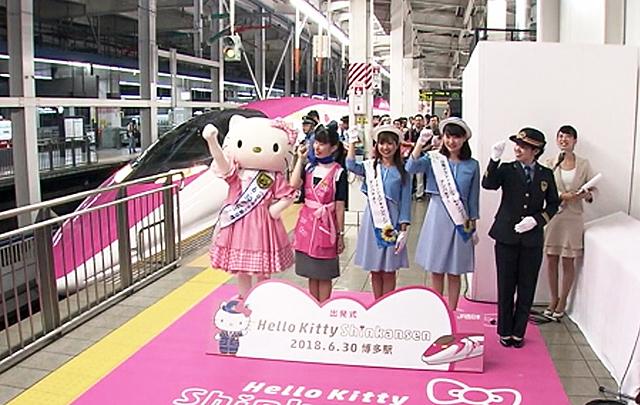『ハローキティ新幹線』運行開始!博多~新大阪を毎日一往復