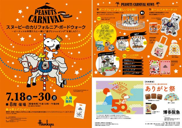 博多阪急「PEANUTS CARNIVAL スヌーピーのカリフォルニア・ボードウォーク」7月18日~30日開催