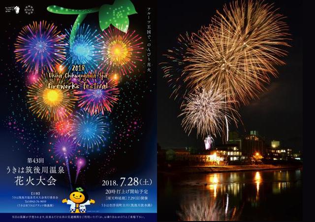 「第43回 うきは筑後川温泉花火大会」7月28日に開催