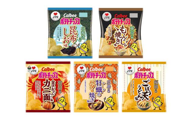 47都道府県ポテチで人気上位5品が数量限定発売