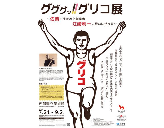 佐賀県立美術館で『グググッ!!グリコ展』開催へ