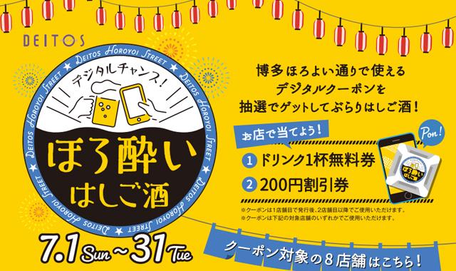 博多ほろよい通り「ほろ酔いはしご酒」7月31日まで開催中!