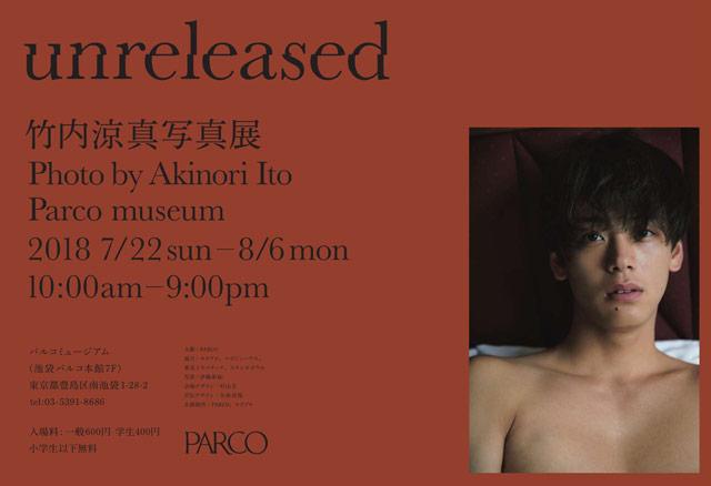 福岡パルコで『竹内涼真写真展 unreleased -photo by Akinori Ito-』巡回開催が決定