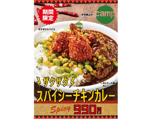「野菜を食べるカレーキャンプ 博多店」史上、最強に HOT! ザクザク!スパイシーチキンカレー爆誕!