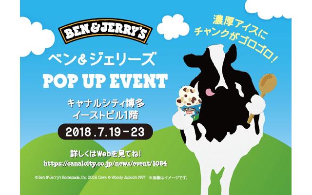 ベン&ジェリーズが今夏、ポップアップイベントで九州初上陸!