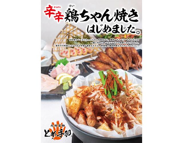 辛い物好き集まれ!とめ手羽新メニュー「辛辛鶏ちゃん焼き」