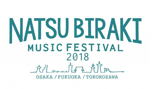 「夏びらきMUSIC FESTIVAL 2018 福岡」天神の真ん中で野外フェス!