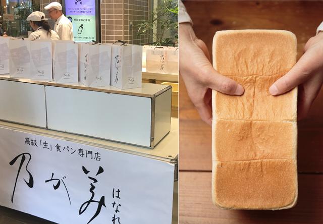 乃が美の「生」食パンを1日限定200本!7月8日まで