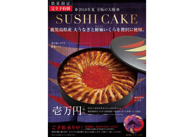 2018年夏 至極の大桶『SUSHI CAKE』発売へ