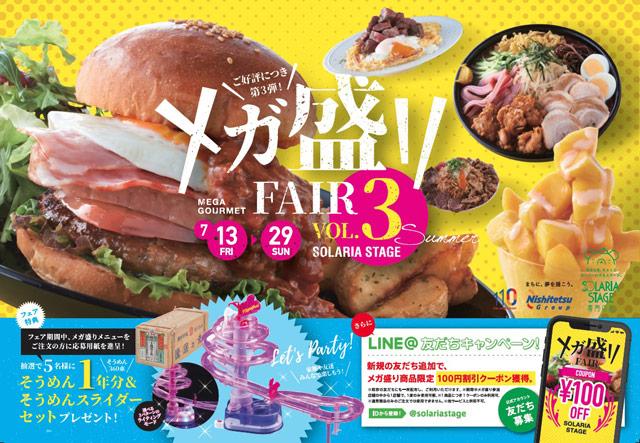 ソラリアステージの『メガ盛りフェア』7月29日まで開催中!