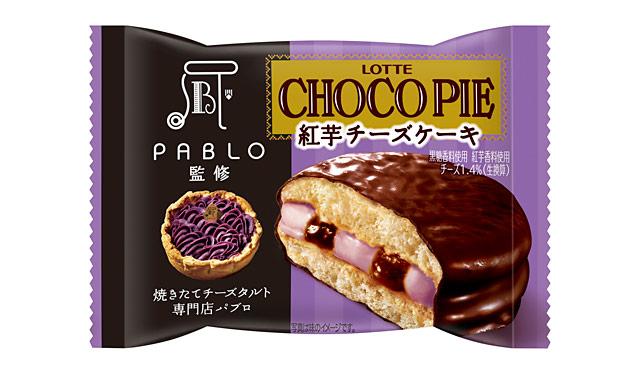 ロッテからパブロ監修のチョコパイ「紅芋チーズケーキ」発売へ