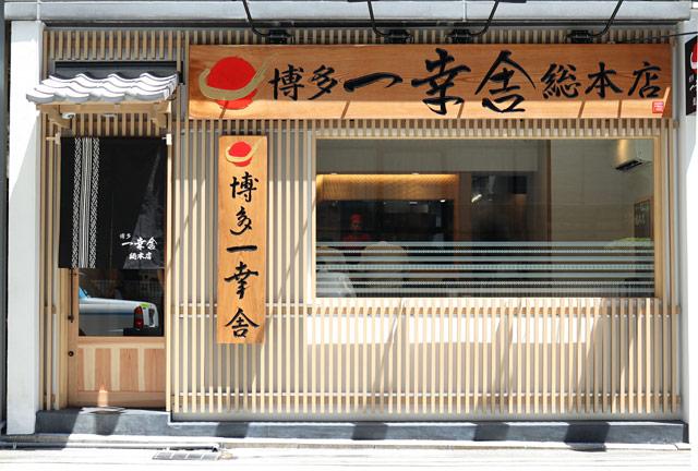 博多一幸舎が博多本店を全面改装し『総本店』へリニューアル