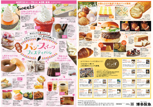 博多阪急初開催!人気のパン・スイーツが大集合!「パン・スイーツフェスティバル」開催へ!