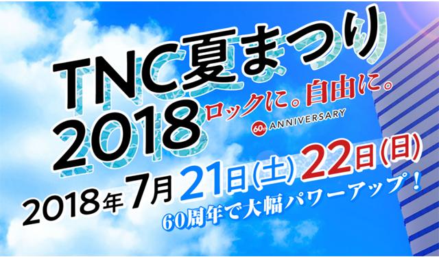 「TNC夏まつり2018~ロックに。自由に。」博多花丸・大吉、NON STYLE、水谷千重子、DJ KOOなど豪華なステージイベント開催!