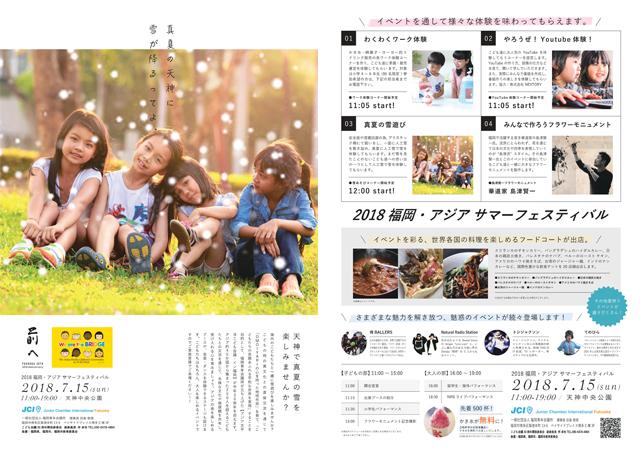 真夏の天神で雪遊び!天神中央公園で「2018福岡・アジア サマーフェスティバル」開催へ!