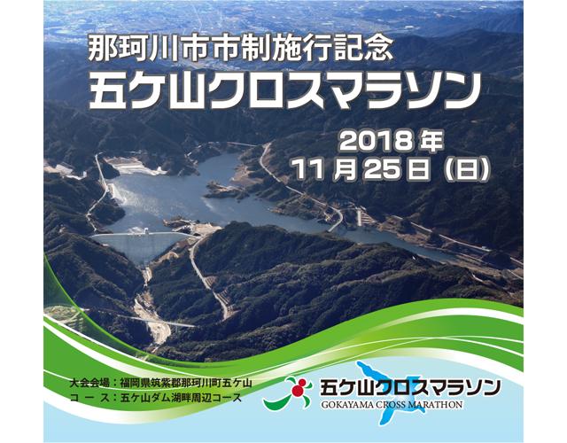 """""""那珂川市""""市制施行記念「五ケ山クロスマラソン」エントリー受付開始!"""