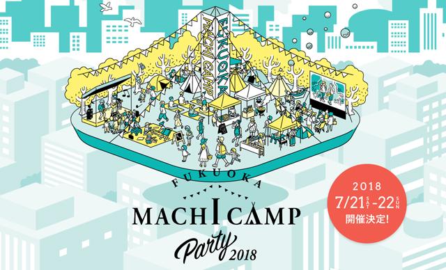 街中で楽しむ大人気アウトドアイベント!「FUKUOKA MACHI CAMP PARTY 2018」7月21日~22日開催!