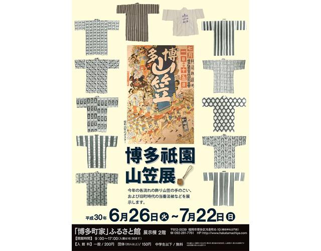 博多町家 ふるさと館「博多祇園山笠展」開催中!7月22日まで