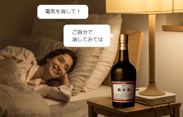 AI養命酒