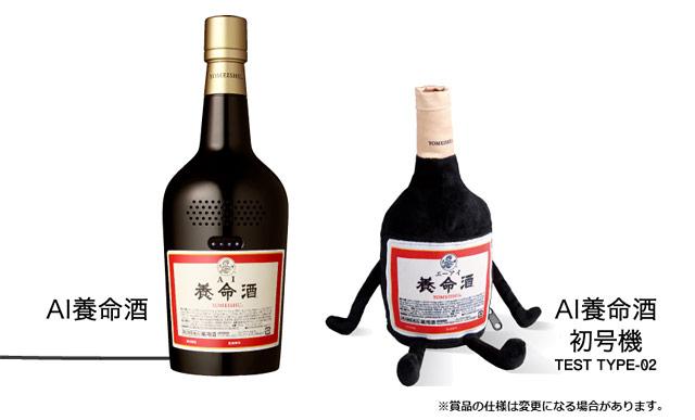 養命酒製造社が『AI養命酒キャンペーン』展開