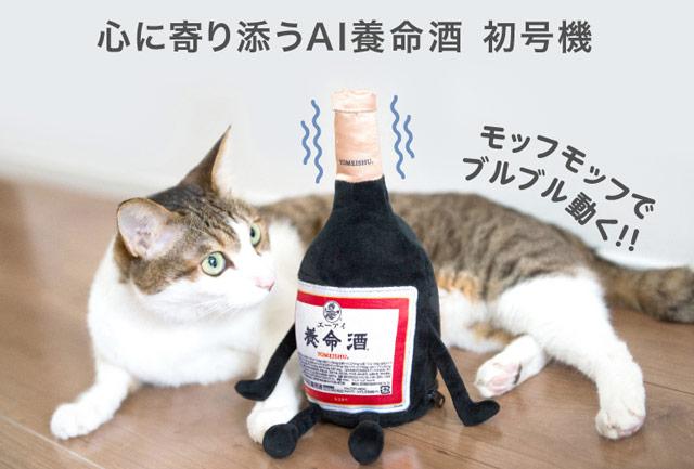 AI養命酒 初号機 TEST TYPE-02
