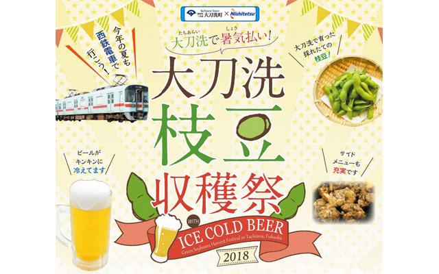 「大刀洗枝豆収穫祭×西鉄電車」タイアップ企画展開へ