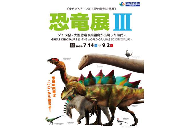 佐賀県立宇宙科学館で『恐竜展Ⅲ』開幕