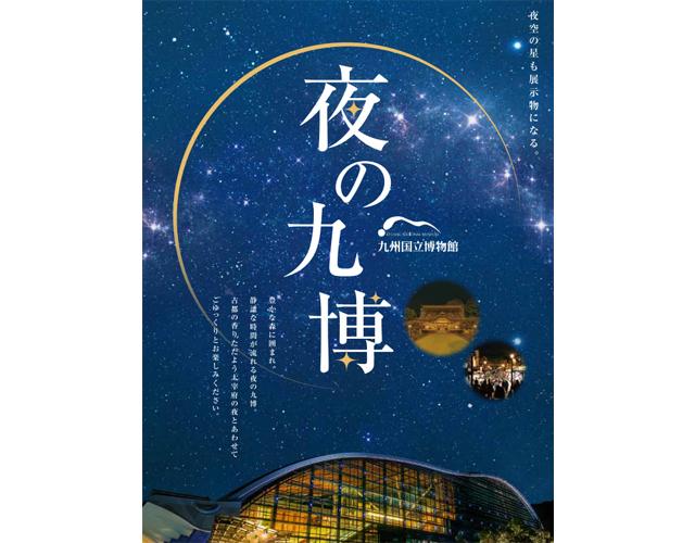 太宰府天満宮「夏の天神まつり」に合わせて「夜の九博」開催へ