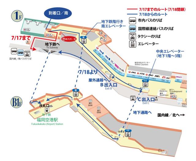 福岡空港が国内線到着口/南から地下鉄等へのルート変更