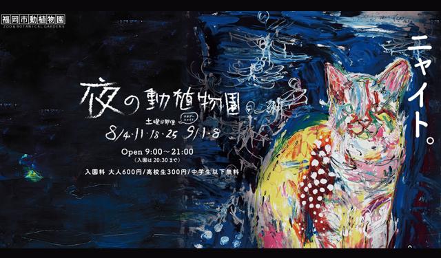 福岡市動植物園「夜の動植物園2018」8月~9月開催へ!