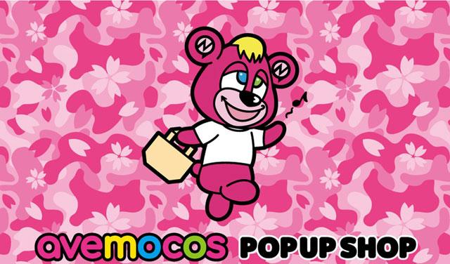 キディランド 福岡パルコ店で『avemocos POP UP SHOP』開催へ