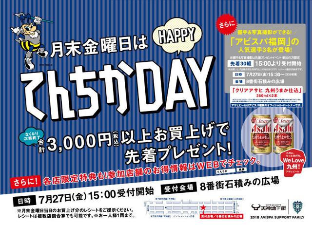 天神地下街にアビスパ福岡の人気選手3名が登場!てんちかDAYコラボイベント開催!
