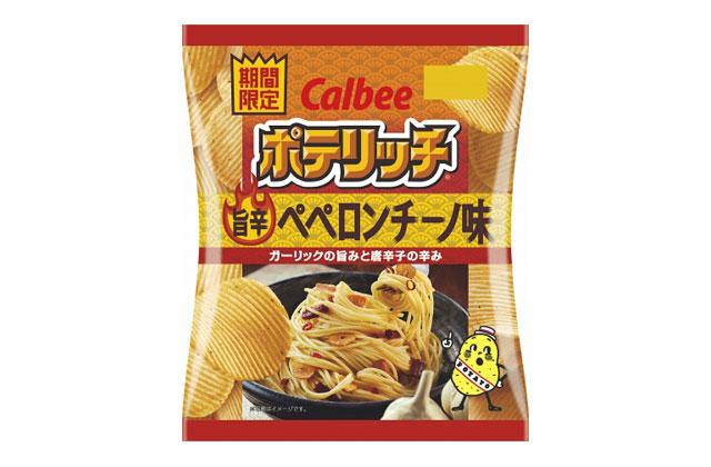カルビー『ポテリッチ 旨辛ペペロンチーノ味』期間限定発売