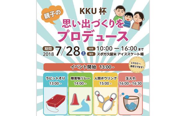 スポガ久留米×九州共立大学「アイススケートイベント」開催へ