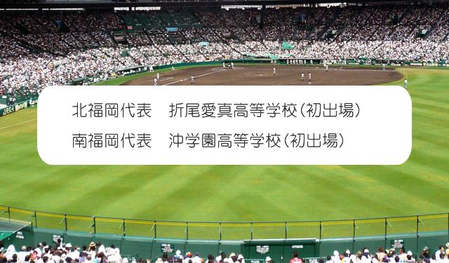 「第100回全国高等学校野球選手権記念大会」福岡県代表の2校決定