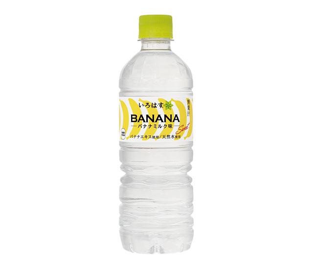 ファミマ限定『い・ろ・は・す バナナミルク味』発売へ