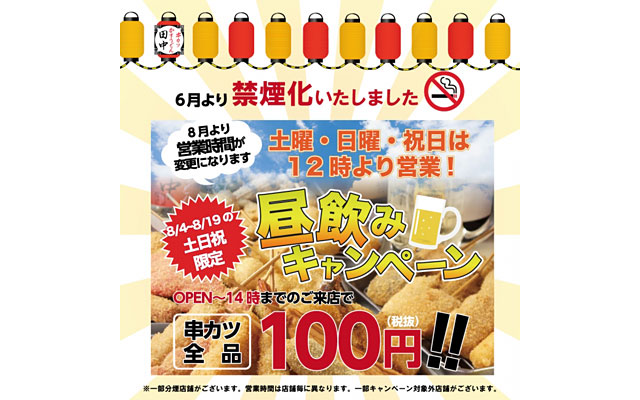 串カツ田中で土・日限定の『串カツ108円均一昼飲みキャンペーン』開催へ