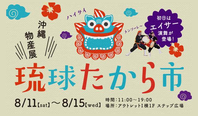 マリノアシティに「沖縄物産展&イベント」がやってくる!