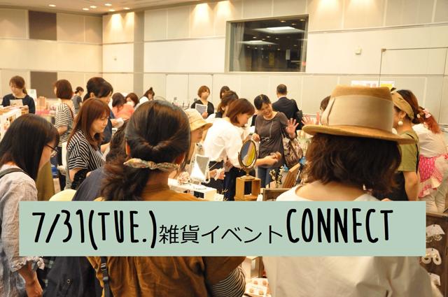 大野城市で雑貨マルシェ「コネクト」開催
