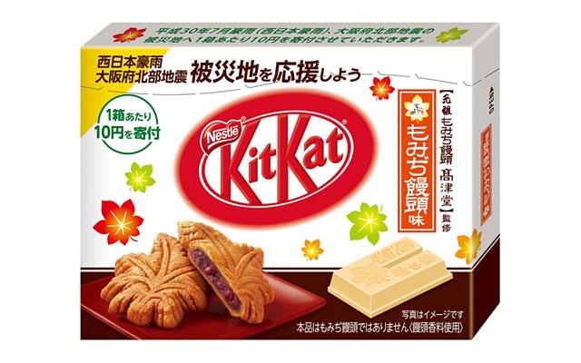 義援金が価格に含まれた『キットカット ミニ もみぢ饅頭味』発売へ