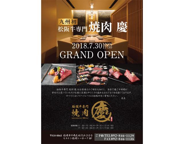 九州初!松坂牛専門 焼肉 「慶」オープン