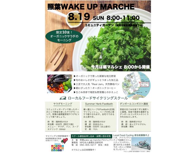 「第24回 照葉 Wake Up Marche」8月19日開催