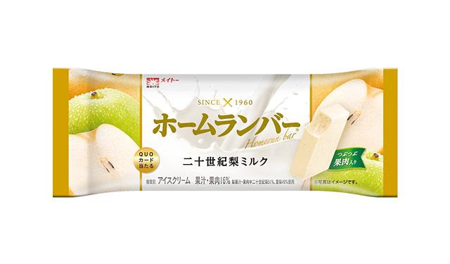 ホームランバーの新商品『二十世紀梨ミルク』発売へ