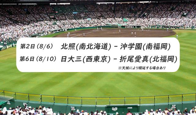 「高校野球」夏の甲子園 8月5日開幕!
