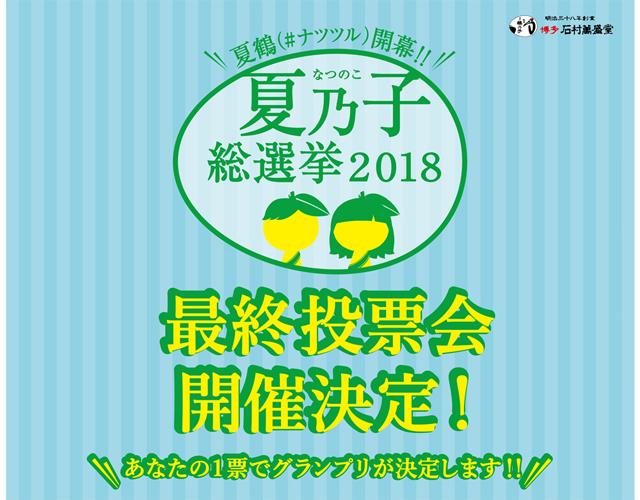石村萬盛堂のイメージモデル募集企画、最終候補者3名で「日向夏鶴乃子」のサンプリングを実施