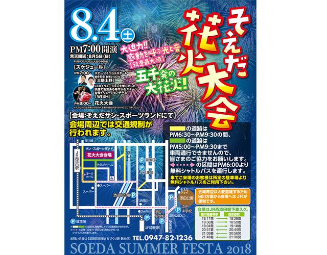 筑豊最大級「そえだ花火大会」8月4日開催(5000発)