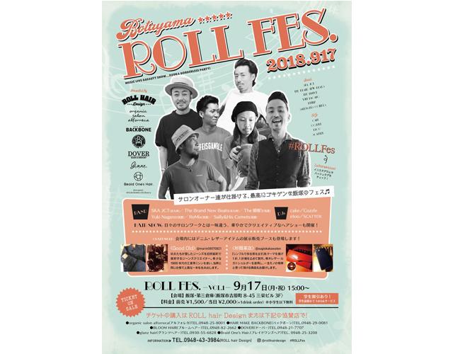 飯塚市で「Botayama ROLLFes」9月開催