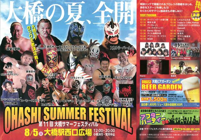 「第11回 大橋サマーフェスティバル」8月5日開催!